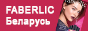 Действующий каталог Фаберлик в Беларуси: полистать. Подробности на сайте.